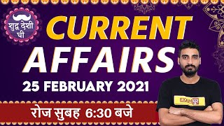 25 FEB 2021| Current Affairs Today|CurrentAffairs NTPC| Current Affairs|SSC | UPSI |Vivek Sir