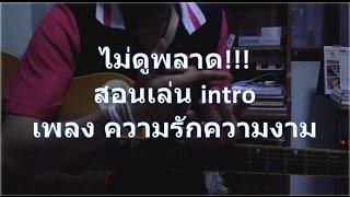 สอนเล่นกีตาร์ เพลง ความรักความงาม Part 1 - Boy Imagine By.SGr.too