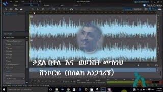 Tadele Bekele & Woinshet Muluneh - Shenkorye ሸንኮርዬ (Amharic)