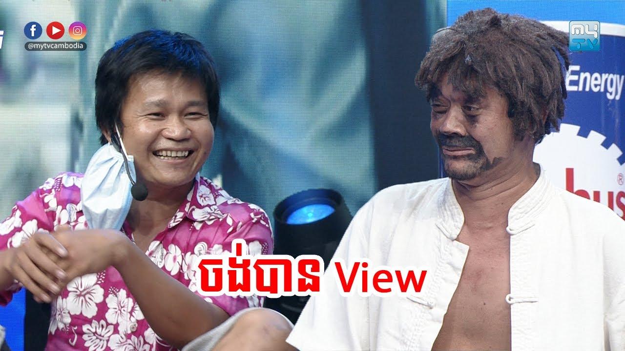 """រឿងកំប្លែង """" ចង់បាន View """" ដោយក្រុមកំប្លែង CBS"""