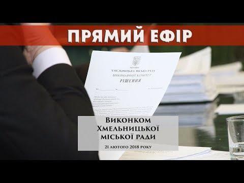 gazeta ye.ua: Виконком Хмельницької міської ради: понад 50 питань