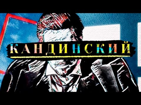 Кандинский. Искусство будущего - Ржачные видео приколы