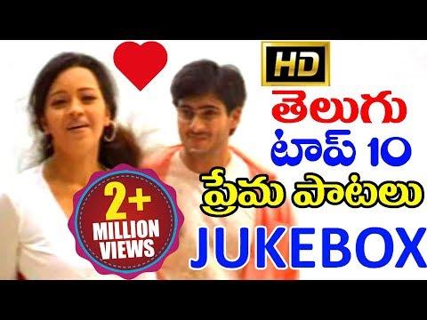 Telugu Top 10 Best Love Songs ( ప్రేమ పాటలు ) || 2016 || Volga Videos
