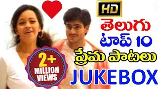 Telugu top 10 best love songs ( ప్రేమ పాటలు ) || 2016 || volga videos