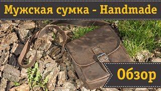 Обзор мужской кожаной сумки - Handmade, украинское производство