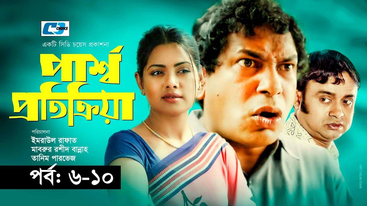 Parsho Protikriya | Episode 06-10 | Mosharraf Karim | Tisha | Marzuk Russell | Bangla New Natok 2020