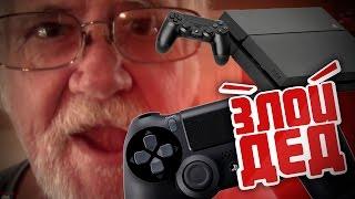 Злой Дед на русском сломал PS4 сына Нецензурная лексика, только 18