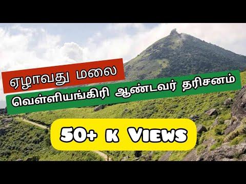 Velliangiri Andavar Dharsan