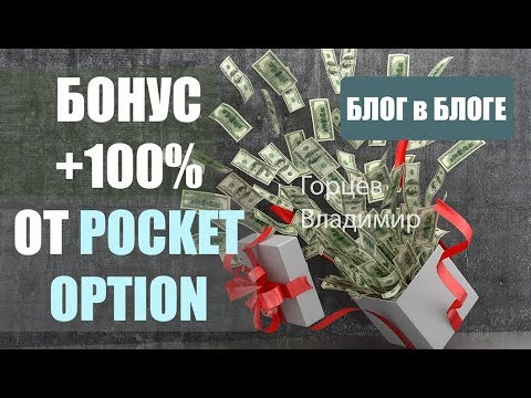 БОНУС +100% В POCKET OPTION