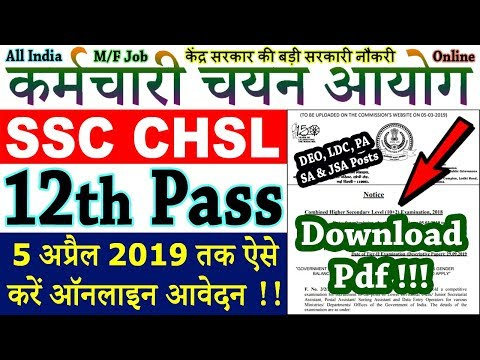 SSC CHSL 2019 Recruitment LDC, JSA, PA, SA, DEO Vacancy Apply Online, Exam Syllabus