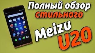 Полный обзор стильного смартфона Meizu U20. Первый стеклянный смартфон от Мейзу.(, 2017-04-24T09:49:41.000Z)
