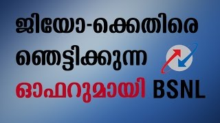 vuclip BSNL new shocking offers against JIO - Malayalam Tech