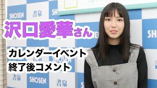 名古屋発のアイドルグループ・delaのメンバーで、「ミスマガジン2018」...