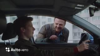 Реклама покупки авто через Автотеку на сайте Avito - Вы и сами всё знаете!