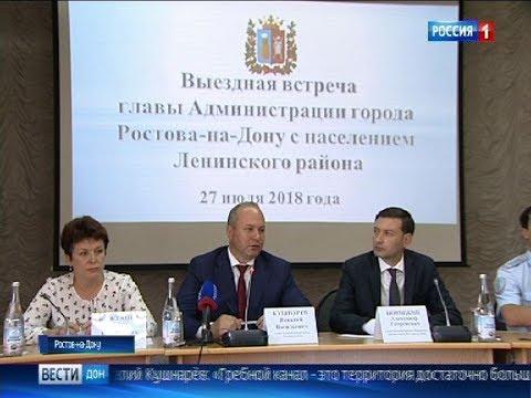 Глава администрации Ростова провел личный прием горожан