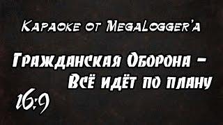 КАРАОКЕ: Гражданская Оборона (Егор Летов) - Всё идёт по плану [16:9]