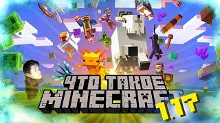 Фото Полный обзор Minecraft 1.17! Что такое майнкрафт 1.17? (Часть #1)