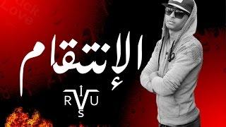 Virus Mc - ✪ Al Intikam / الإنتقام ✪  ( Official Music Video )