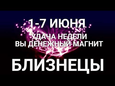 БЛИЗНЕЦЫ♊❤. Таро-прогноз 1-7 июня 2020. Гороскоп Близнецы/Horóscope Géminis JUNE✨© Ирина Захарченко.