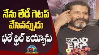 నేను లేడీ గెటప్ వేసినప్పుడు బలే థ్రిల్ అయ్యాను | Mr KK Movie Interview | NTV Ent