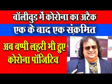 बॉलीवुड में कोरोना का अटैक, एक के बाद एक संक्रमित | अब बप्पी लहरी भी हुए कोरोना पॉजिटिव | Bollywood