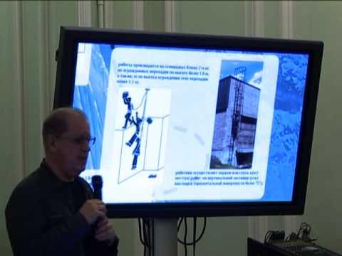 видео: 02 Новые Правила по охране труда при работе на высоте, утвержденные приказом Минтруда  России от 28