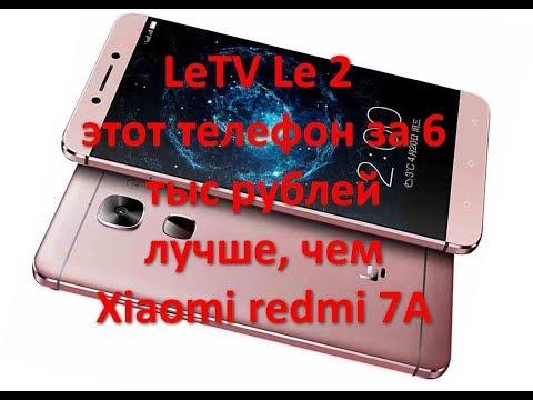 LeTV LeEco  Le 2 X526. Лучше, чем Xiaomi Redmi 6A при цене 6 тыс рублей.