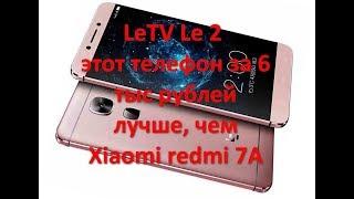 LeTV LeEco  Le 2 X526. Лучше чем Xiaomi Redmi 6A при цене 6 тыс рублей.