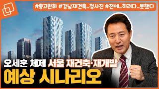 오세훈 시장 체제에서 서울 재건축·재개발 어떻게 흘러갈…