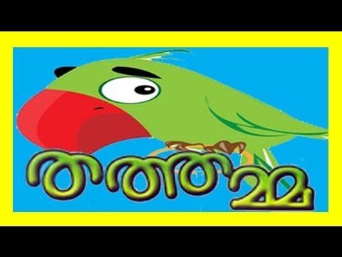 Malayalam Kids movie Thathamma | Animated Moral Stories and Songs for kids