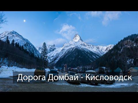 Дорога Домбай - Кисловодск
