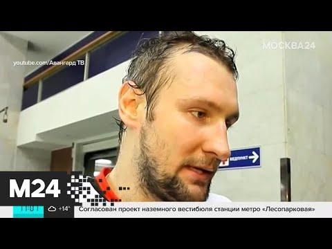 Хоккеиста Мусатова обвиняют в мошенничестве с криптовалютой - Москва 24