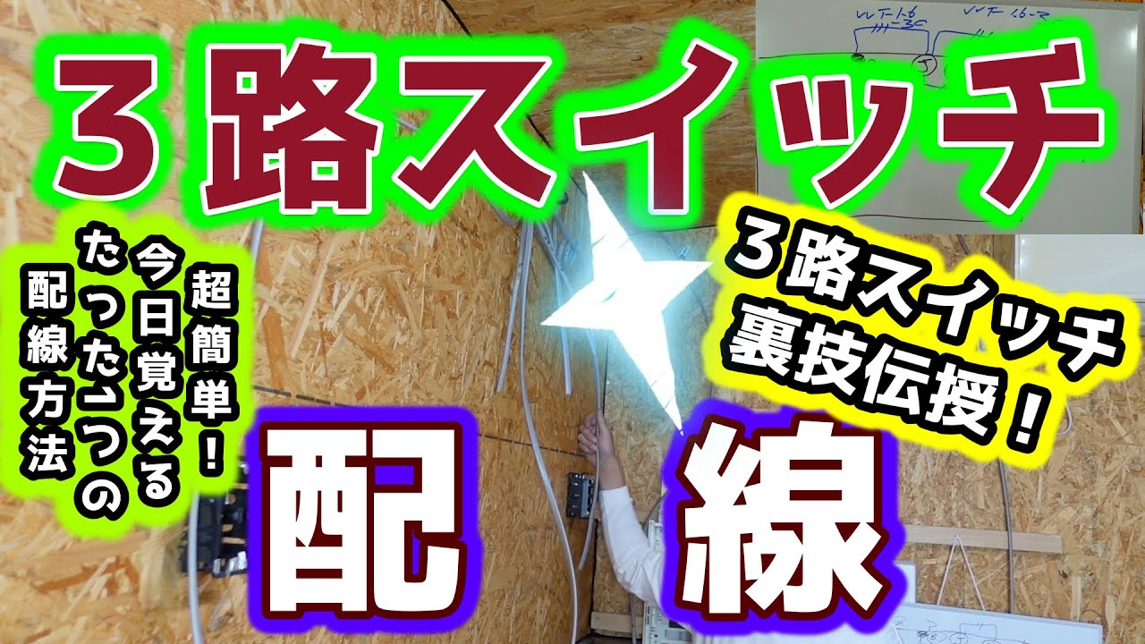 現場で使える3路スイッチの配線方法【裏技伝授!】