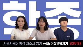 서울시립대 합격자소서 읽기 with 거짓말 탐지기