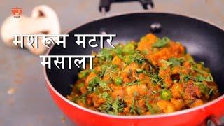 मटर मशरूम मसाला - Matar Mushroom Masala Recipe in Marathi - Mushroom With Green Peas Curry By Roopa
