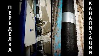 Переделка канализационного стояка(Первое видео на новом канале! Мои принципиальные взгляды и позиции касательно выбора материала, подхода..., 2016-01-22T07:08:45.000Z)