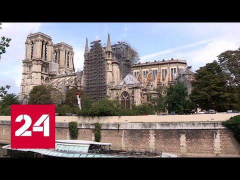 В Париже суд вынес приговоры по делу о попытке теракта у Нотр-Дама - Россия 24