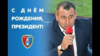 С Днем рождения, Арсен Таймуразович!