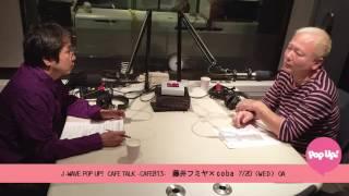 藤井フミヤ×coba CAFE TALK 〜CAFE813〜 7/20 (WED) OA