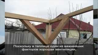 Теплица - теплица своими руками. Каркас.(Строим теплицу своими руками с минимальными затратами. В этом ролике показан первый этап строительства..., 2013-03-26T09:54:53.000Z)