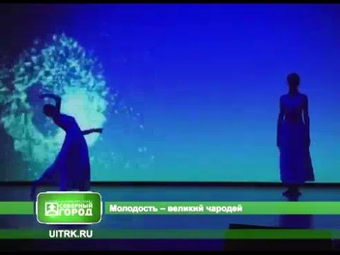 Конкурс «Молодость - великий чародей» прошел в Усть-Илимске