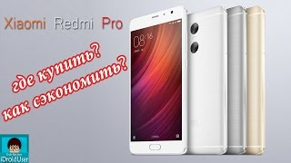 Xiaomi Redmi Pro - ГДЕ ДЕШЕВЛЕ КУПИТЬ лучший бюджетник? КАК СЭКОНОМИТЬ?(, 2016-08-12T18:18:51.000Z)