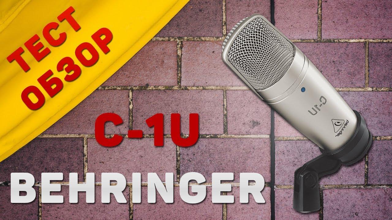 Behringer C-1U - Микрофон для записи видео - YouTube