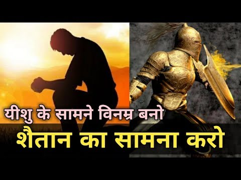 Submit To God and Confront The Devil (Hindi/Urdu)_2019 Tell The truth Yakoob