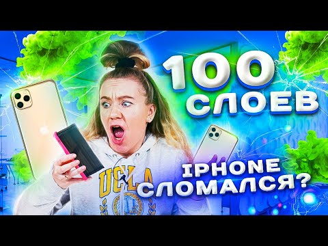 100 СЛОЕВ СТЕКОЛ НА IPHONE 11 PRO MAX !
