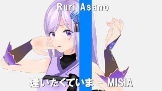 【一発撮り】逢いたくていま / MISIA ‐ Covered by 朝ノ瑠璃