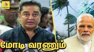 இன்னும் ஏன் மோடி வரல : Kamal About Modi | Gaja cyclone