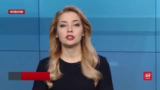 Випуск новин за 18:00: Реакція Польщі на звинувачення щ...