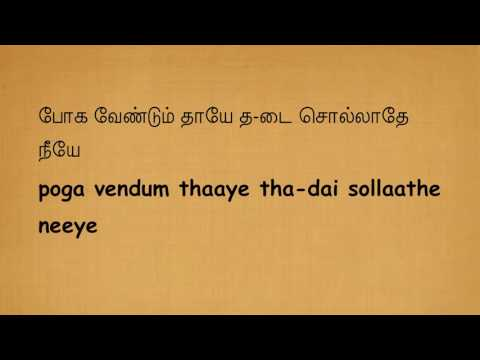 Madumeikkum Kanne With Lyrics