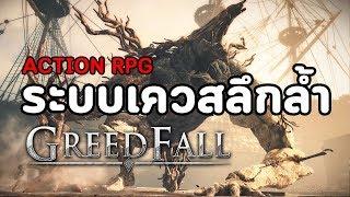 GreedFall : Action RPG ที่เด่นเรื่องระบบเควสโคตรลึกล้ำ